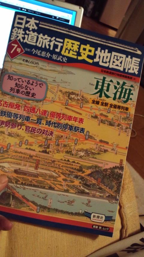 日本鉄道旅行歴史地図帳-東海