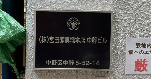 ダイソー中野早稲田通店は宮田家具総本店ビルに入っている