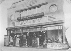 中野で再興時の宮田家具総本店