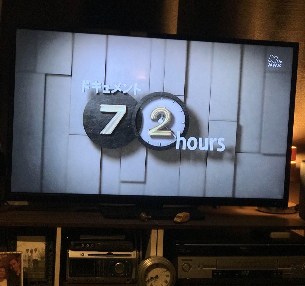 時間 再 放送 ドキュメント 72