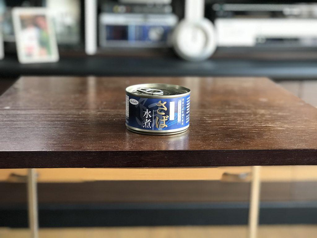 サバの水煮缶は増量期にも減量期にも必須