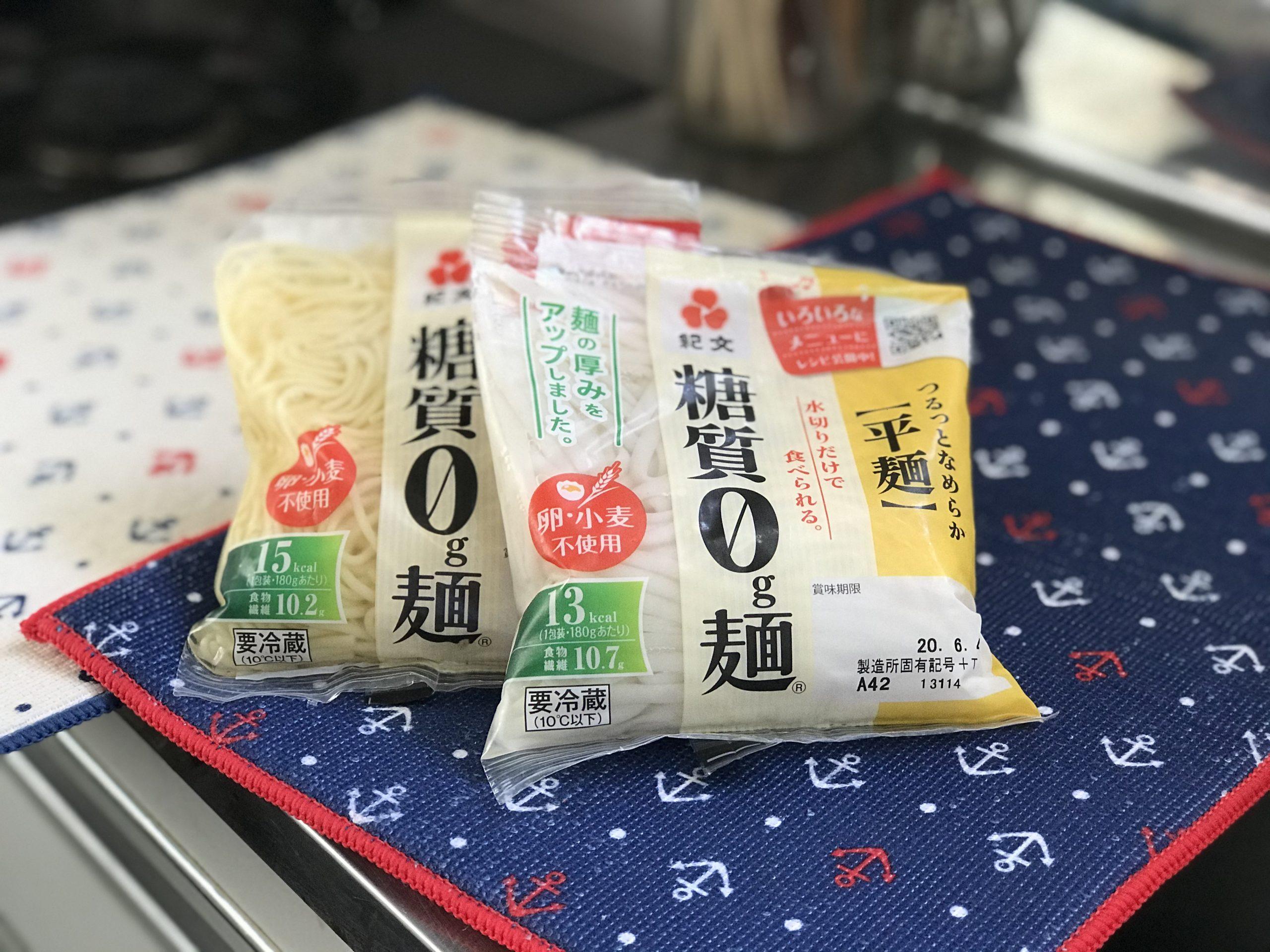 紀文の糖質0g麺(糖質ゼロ麺)