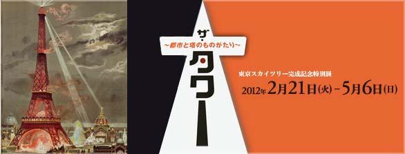 ザ・タワー - 江戸東京博物館