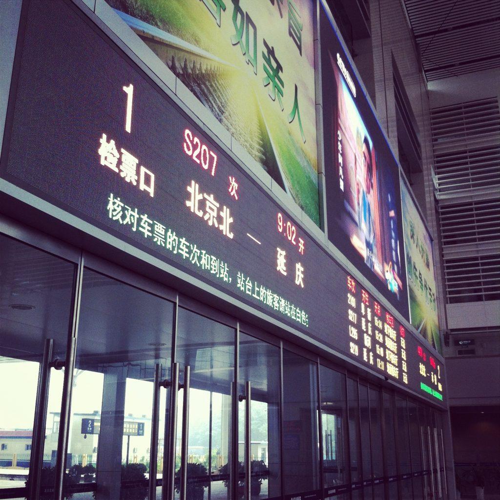 始発駅の北京北駅の電光掲示板。S2というのが速達列車らしい。